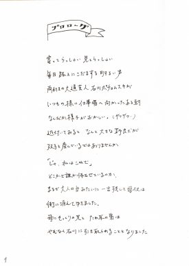 tobunote_1.1
