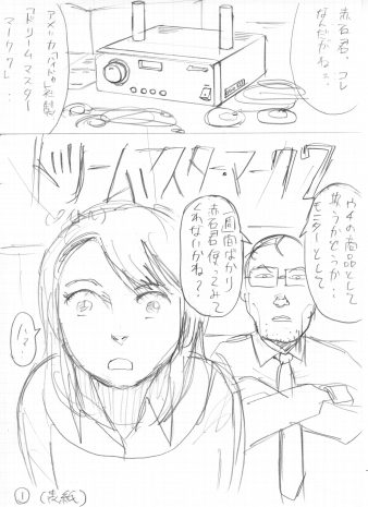 ore-to-manga_5.4