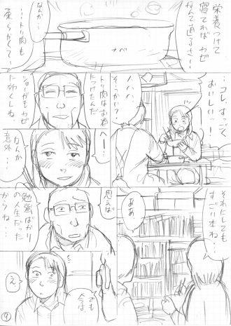 ore-to-manga_5.5