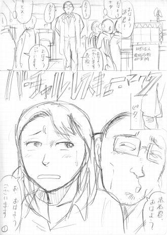 ore-to-manga_5.3