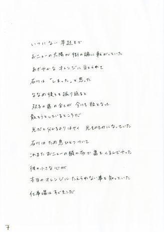 tobunote_4.1