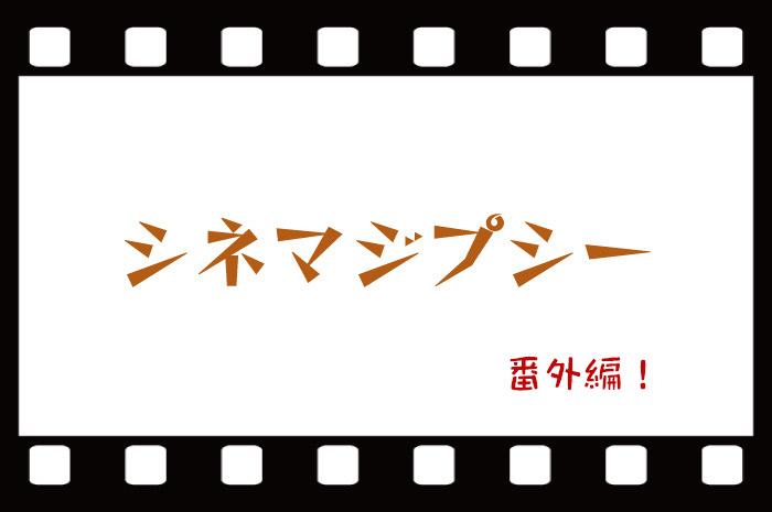 cinemagypsy_tokubetu
