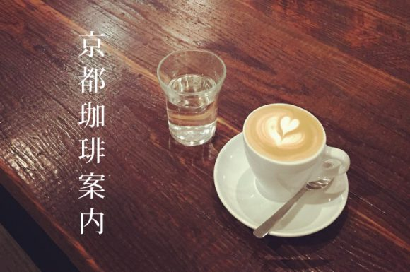 kyoto-coffee_main_img