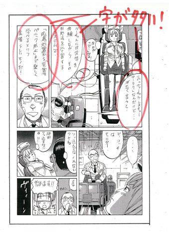 ore-to-manga_7.2