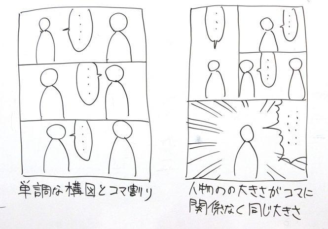 ore-to-manga_7.4