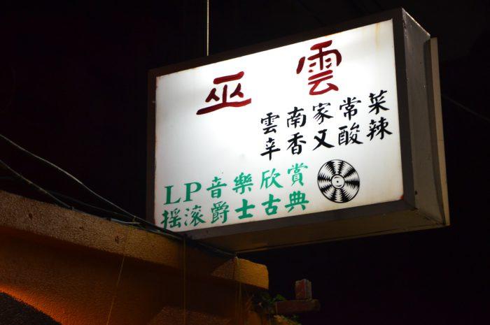 tsutsumi_taipei_day2_29