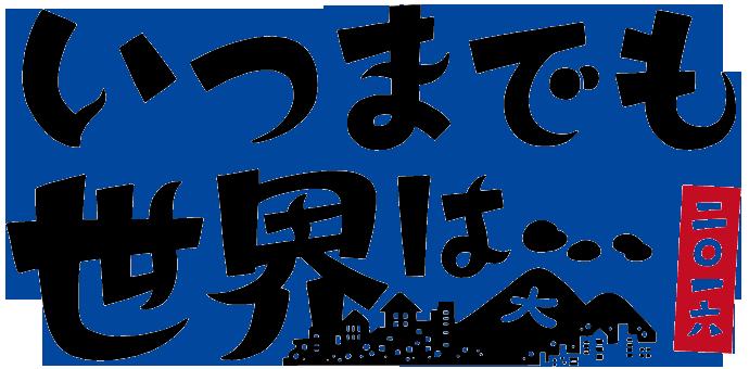 itsuseka2016