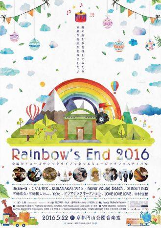 rainbows_end_2016