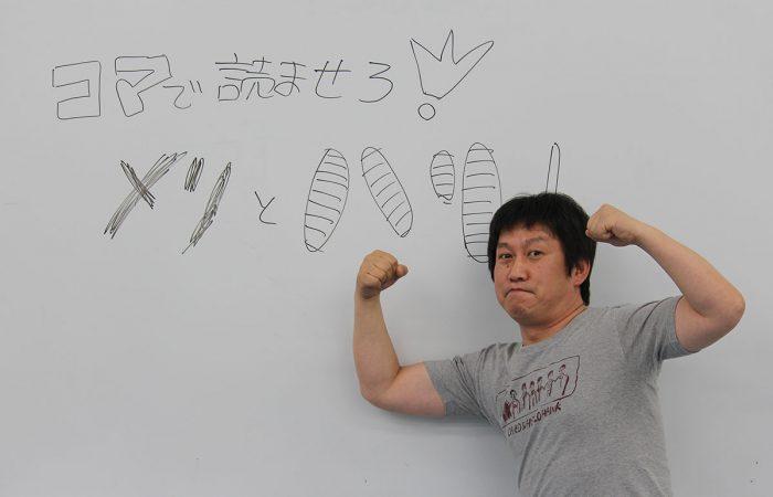 ore-to-manga_8