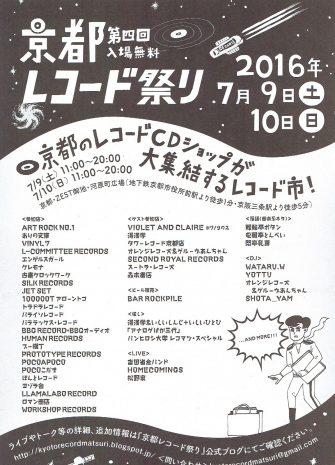 recomatsu_4_flyer