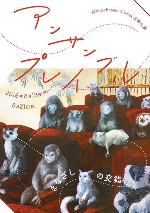 160816_Monochrome Circus