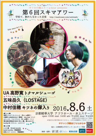 kitsunenoyomeiri_sukimahour2016