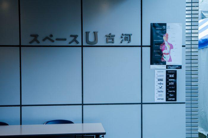161022_seikatsu_day1-88