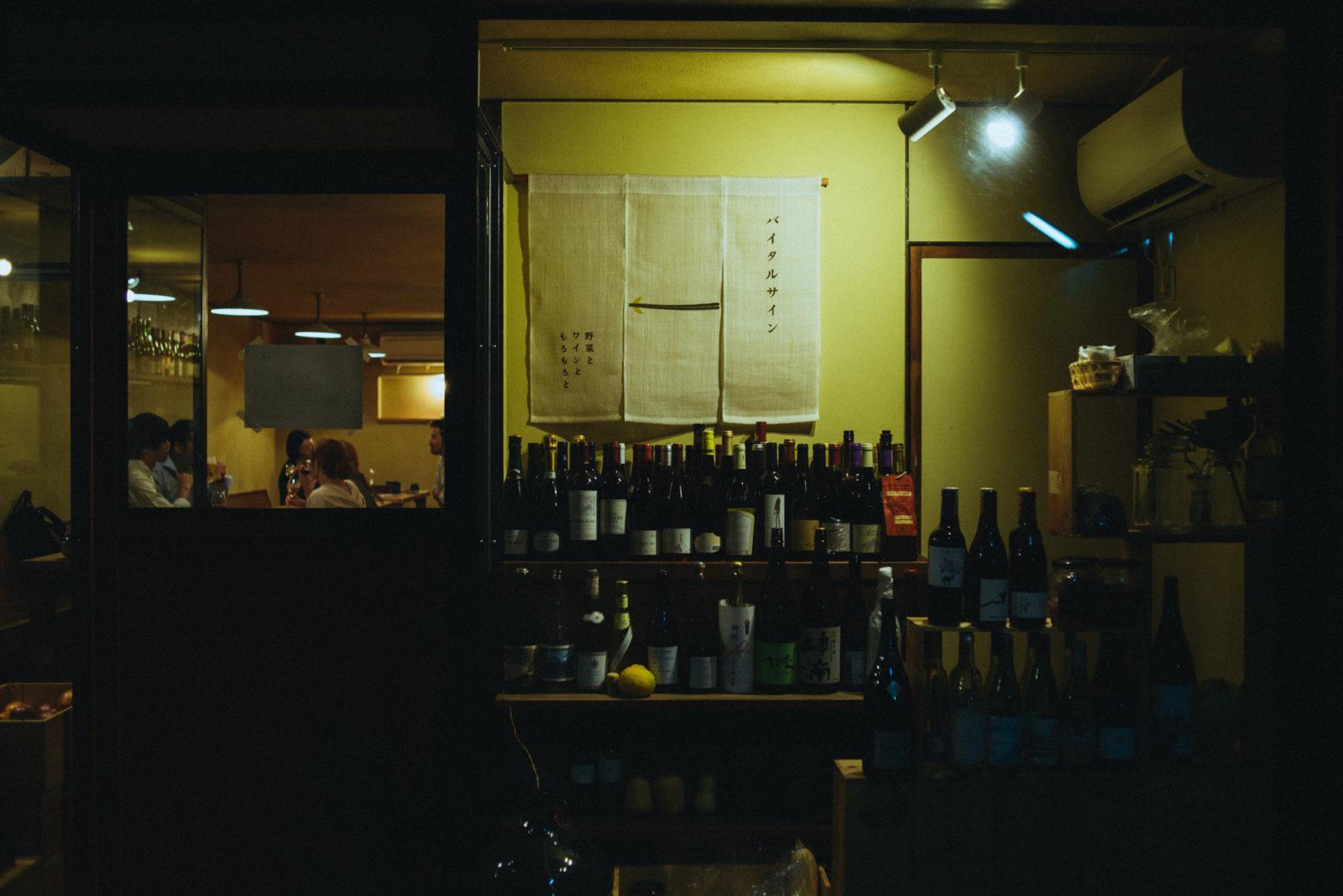 サイン 京都 バイタル